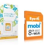 デジカメからスマートフォンへの転送が超カンタンに!無線LAN(WiFi)内蔵メモリーカード「Pro X2カード/Eye-Fi Mobiカード」