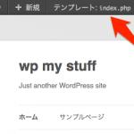 WordPressのテーマカスタマイズ時に私が必ず入れるプラグイン【Show Current Template】