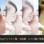 【これぞPhotoshopマジック】イラスト風・水彩風・レトロ風に写真を加工するワザ