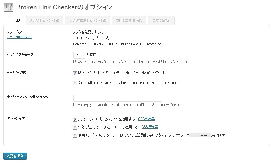 Broken Link Checkerのオプション
