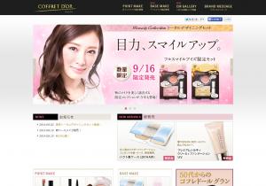 コフレドール - カネボウ化粧品 2014-09-19 11-43-07