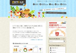 商用利用可のベクターイラスト素材集「ピクト缶」 2014-10-07 21-54-30