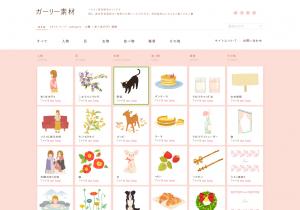 ガーリー素材 - 無料フリーイラスト素材配布サイト 2014-10-07 21-58-50