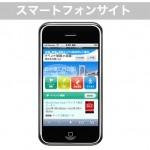 中国語サイトのスマートフォンサイト制作 は必要か?必須か?