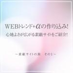 WEBトレンド+αの作り込みで、心地よさが広がる素敵サイトをご紹介! ~素敵サイトの旅 その1~