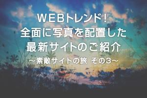 WEBトレンド! 全面に写真を配置した 最新サイトのご紹介 ~素敵サイトの旅 その3~