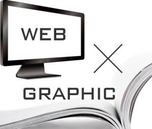 【グラフィック V.S. Webデザイン】グラフィック制作とWeb制作の違い-1-