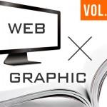 【グラフィック V.S. Webデザイン】グラフィック制作とWeb制作の違い-2-
