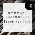 商用利用OK!お洒落な無料フォント6選